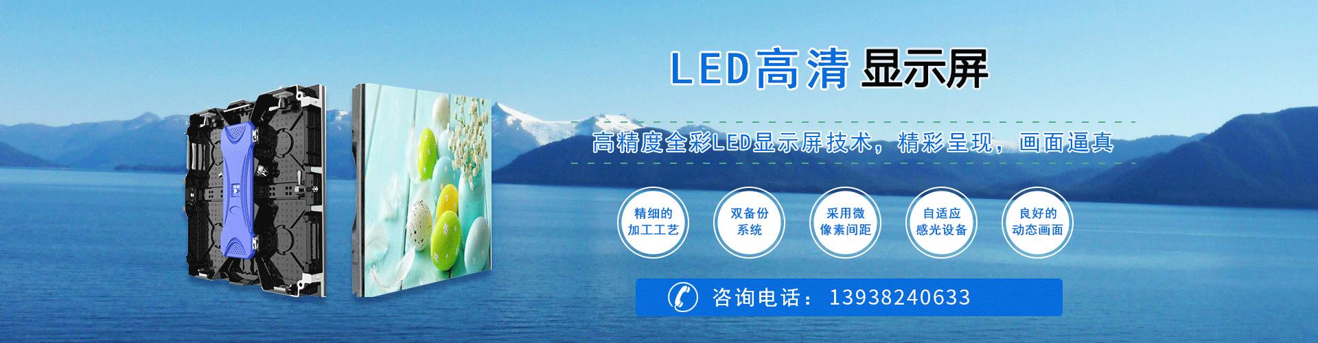 郑州LED显示屏